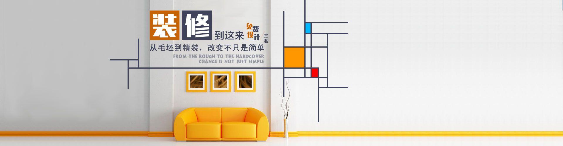 众易居装修平台免费量房设计报价