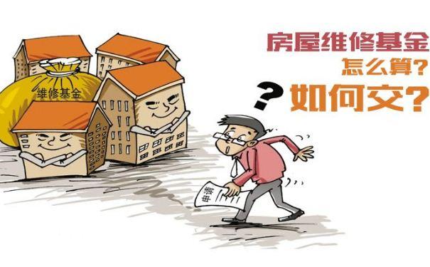 常熟房屋契税维修基金怎么算 如何缴交房屋契税维修基金