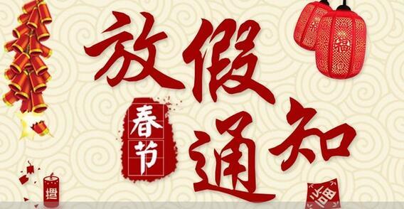 2017铭业嘉装饰年春节放假通知