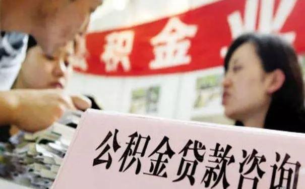 贵阳昨日调高公积金贷款首付 第二套首付上升至30%