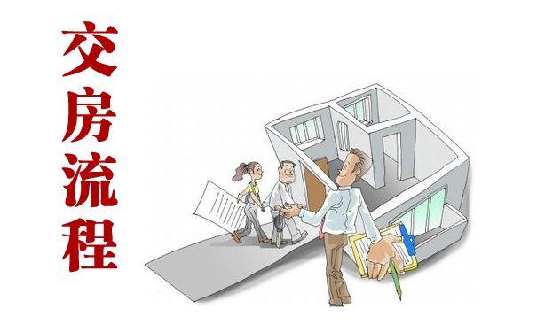 交房流程步骤详解 交房流程包括哪些内容