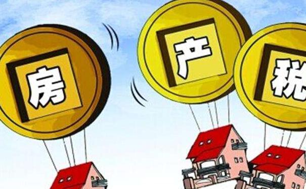 房产税什么时候开始征收 房产税多久交一次