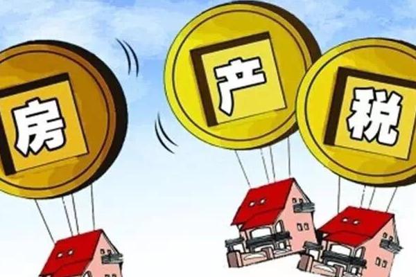 2018房产税征收标准 2018房产税征收范围有哪些