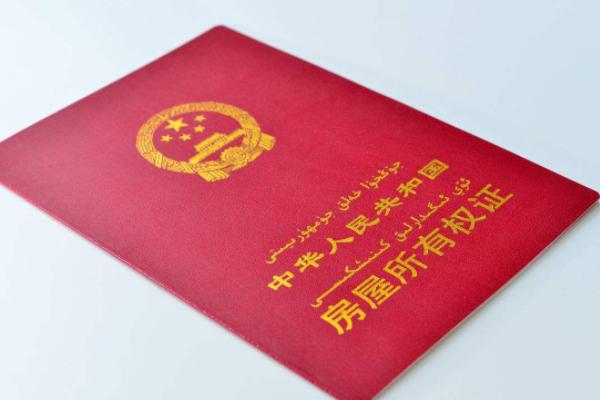 2018南京房产证办理流程有哪些 南京房产证办理注意事项