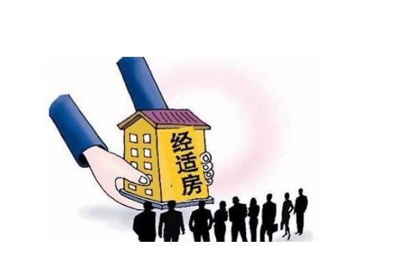 2018北京经济适用房如何申请 2018北京经济适用房申请流程