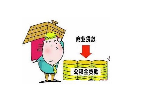广州住房公积金贷款如何申请 2018年广州住房公积金贷款条件