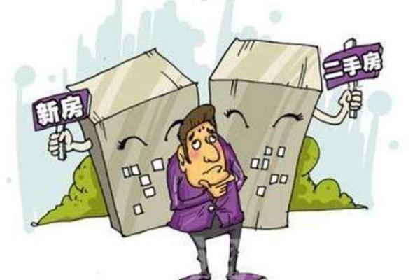 厦门买二手房好不好 厦门购买新房跟二手房有什么区别