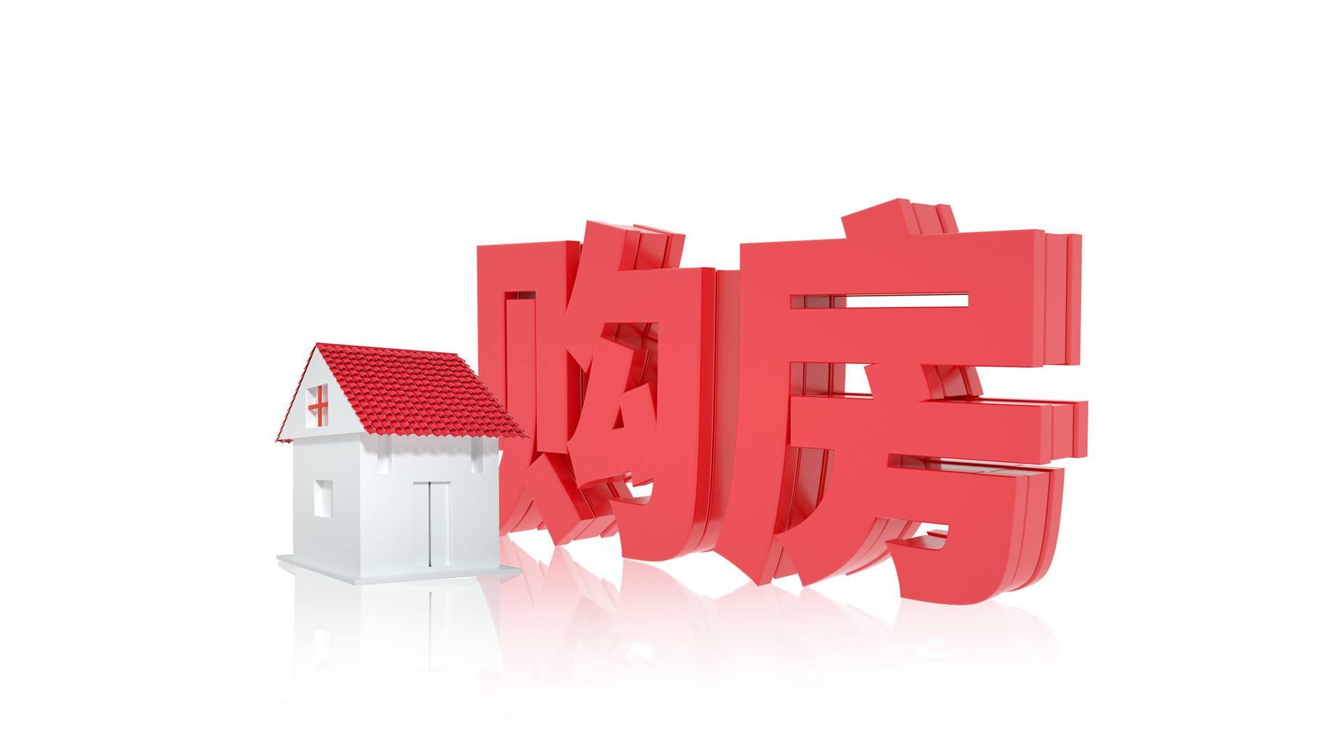 房子税费怎么算?房子税费都有哪些