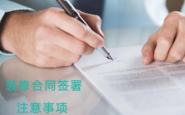 装修合同中需要注意的相关规定 装修合同中需要注意哪些相关规定