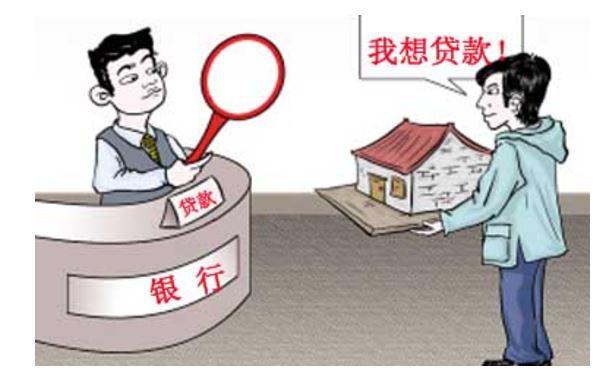 什么是房产抵押贷款 房产抵押贷款能贷多少利率怎么算