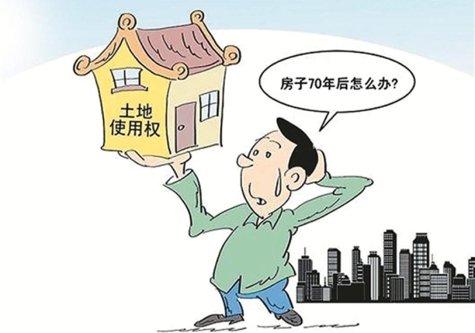 房屋產權時間相關知識介紹 房屋產權到期怎么辦
