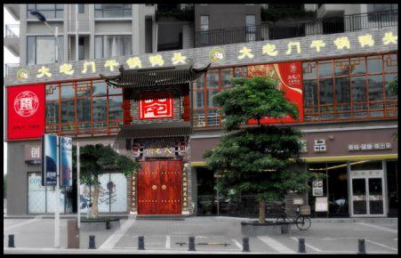 东莞市大宅门干锅店装修设计案例