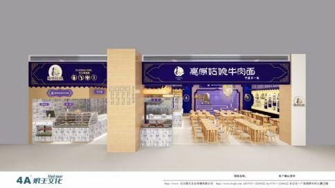 长沙高原姑娘连锁店装修设计 简约风格商铺装修效果图