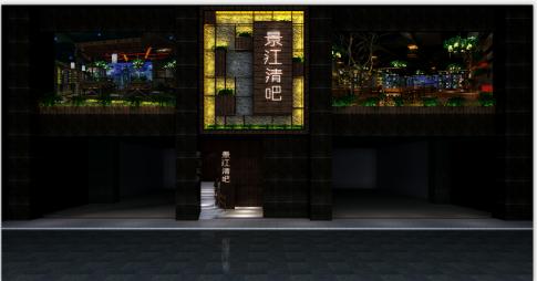 长沙景江东方清吧装修 创意混搭风格商铺装修效果图