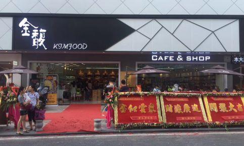 东莞香馥港货店装修效果图 创意混搭风格商铺装修