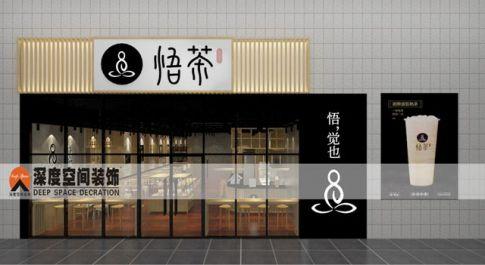 万汇城知名奶茶店装修 东南亚风格奶茶店装修设计