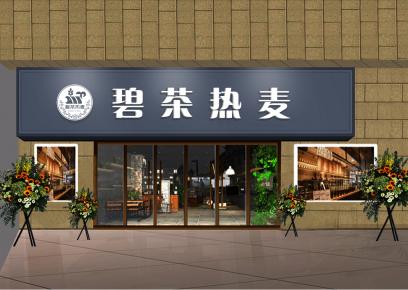 碧茶热麦商铺装修设计 混搭风格商铺装修设计效果图