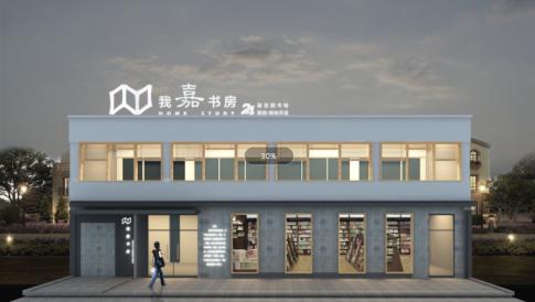 西溪书店商铺装修效果图
