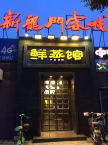 青岛主题餐厅装修攻略大全