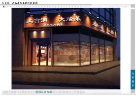 郑州东区餐饮店装修效果图