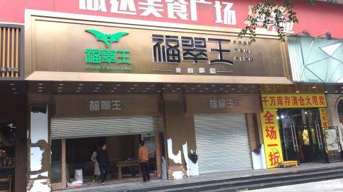 广州潮流站珠宝店装修怎么设计好看 如何选择珠宝店装修风格呢?
