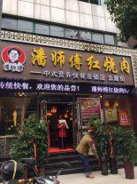 六安古典中式快餐店装修效果图