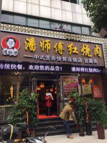 六安古典中式快餐店裝修效果圖