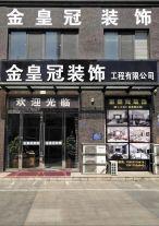 淮安新中式四居室装修,简洁大气而又不失高雅精致