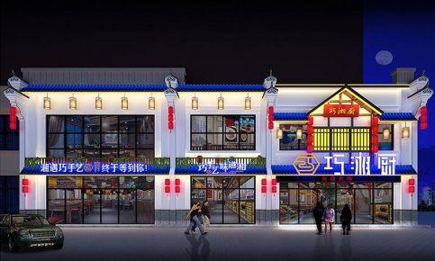 巧湘廚酒店中式設計