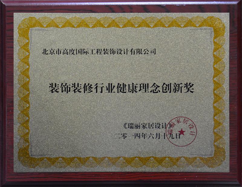高度国际_北京高度国际装饰设计_众易居东莞装修网