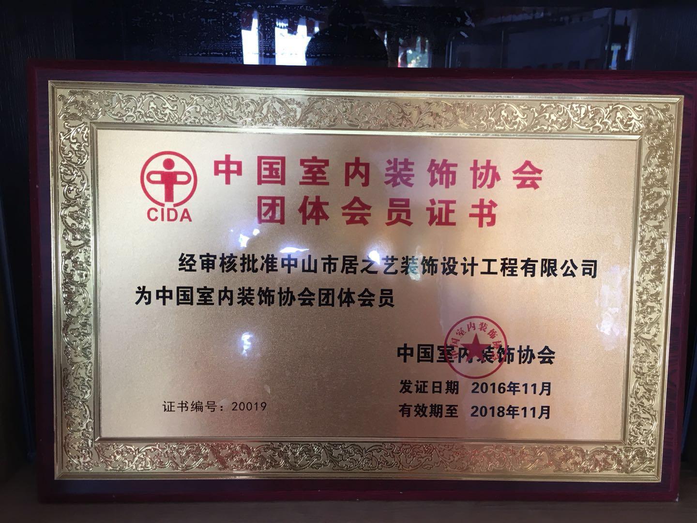 居之艺装饰设计_广东居之艺装饰设计有限公司_众易居
