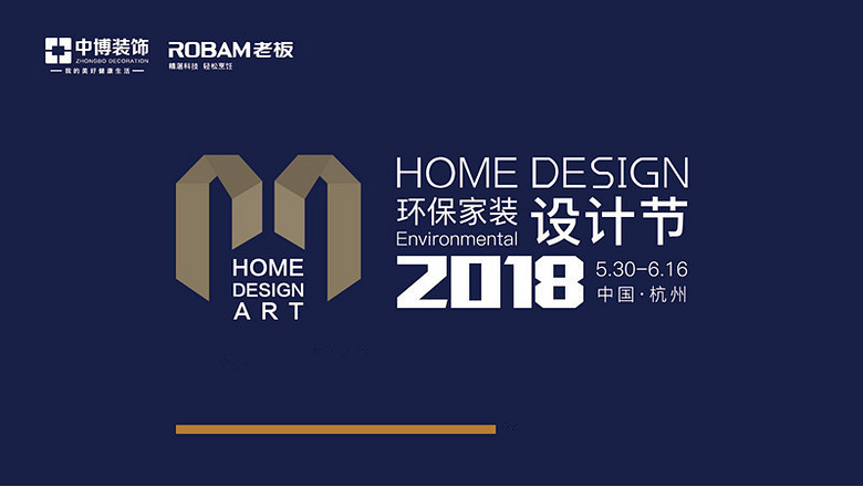 "2018HOME DESIGN环保家装设计节·""金尺奖""案例征集圆满成功!"