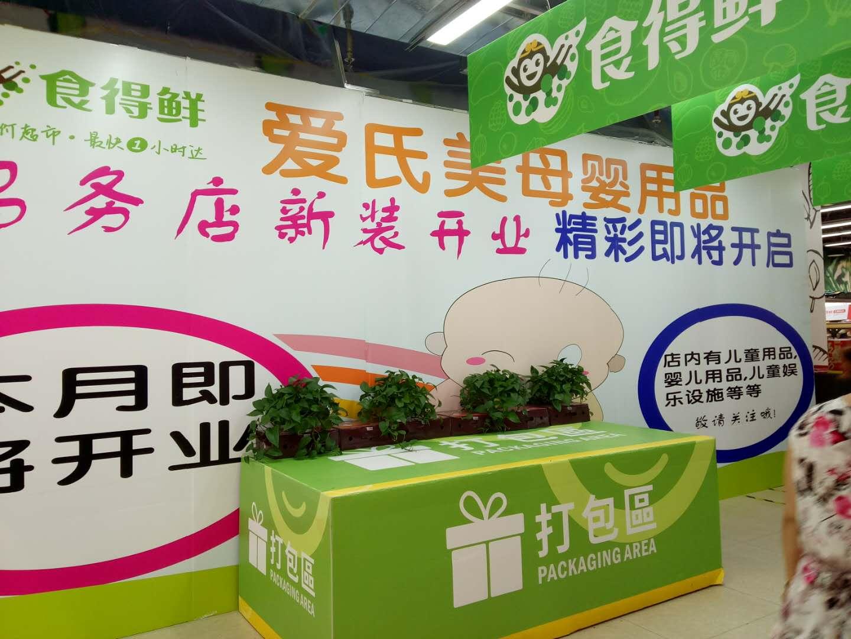 广州马务母婴用品店装修设计