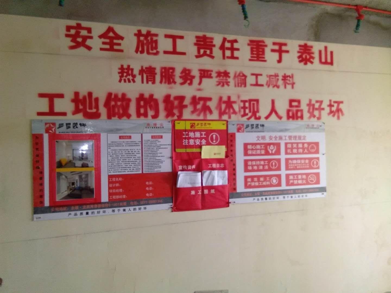 福州阳光城翡丽湾装修在建工地