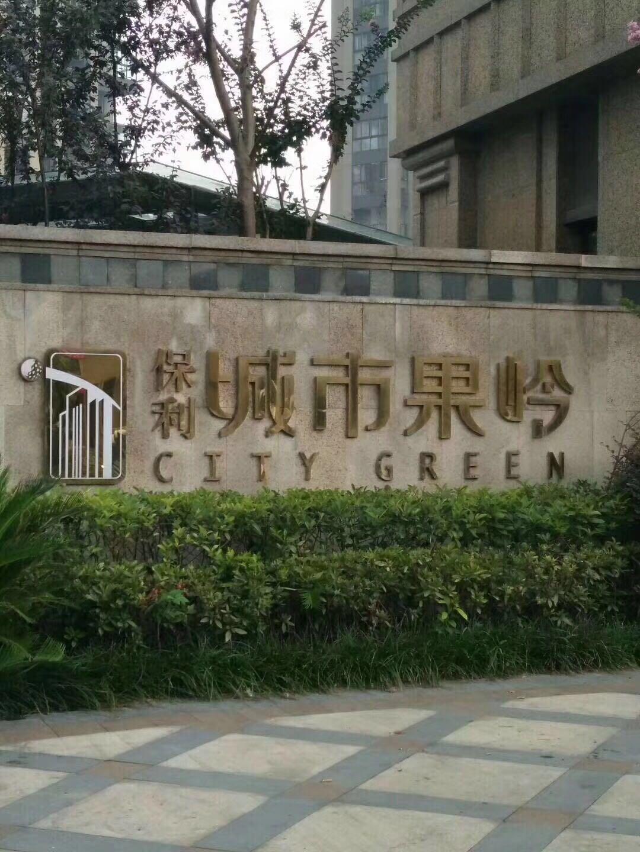 杭州城市果岭小区在建工地