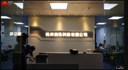 杭州伯讯科技有限公司装修