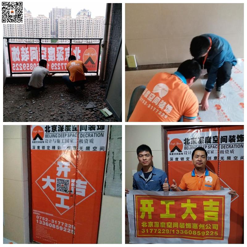 惠州双城国际陈生雅居