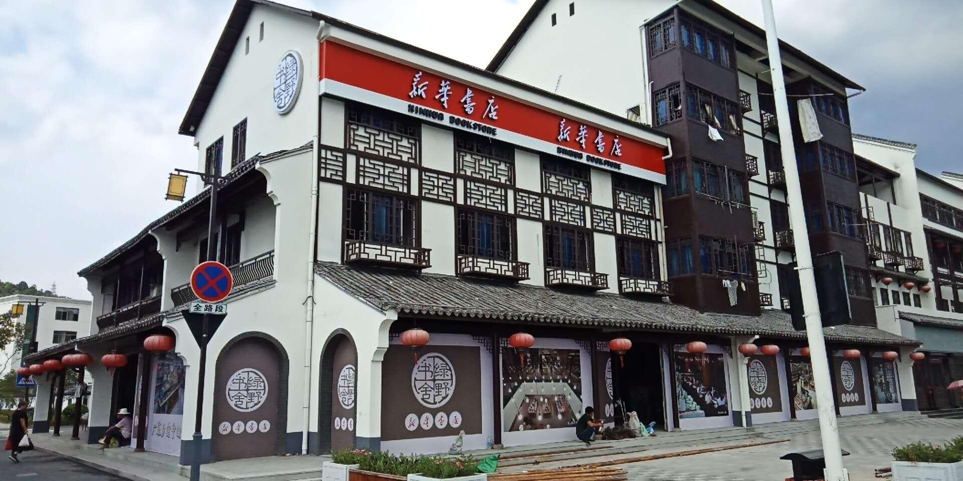 河上新华书店装修施工现场
