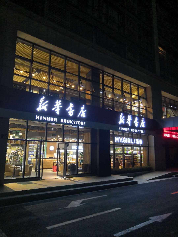 杭州宁围新华书店装修施工