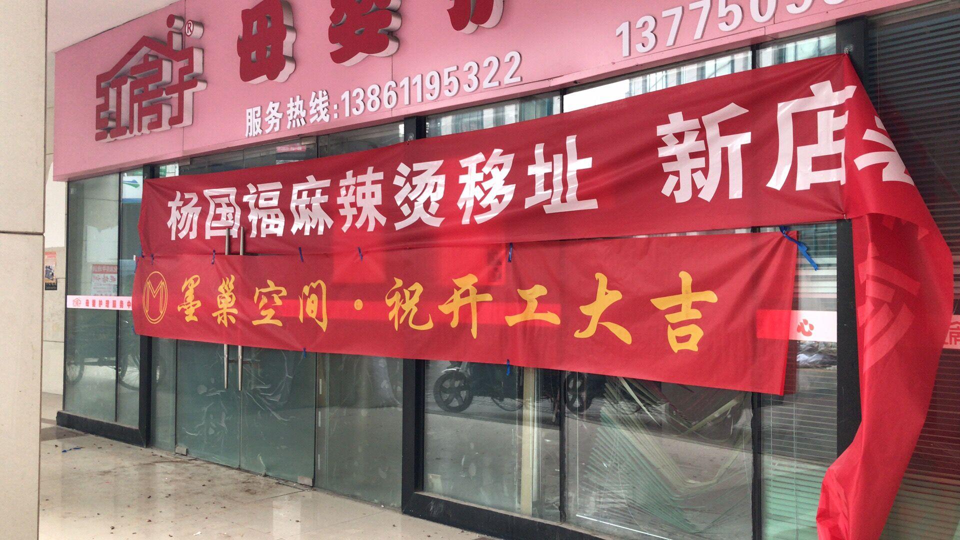 杨国福店面装修施工现场