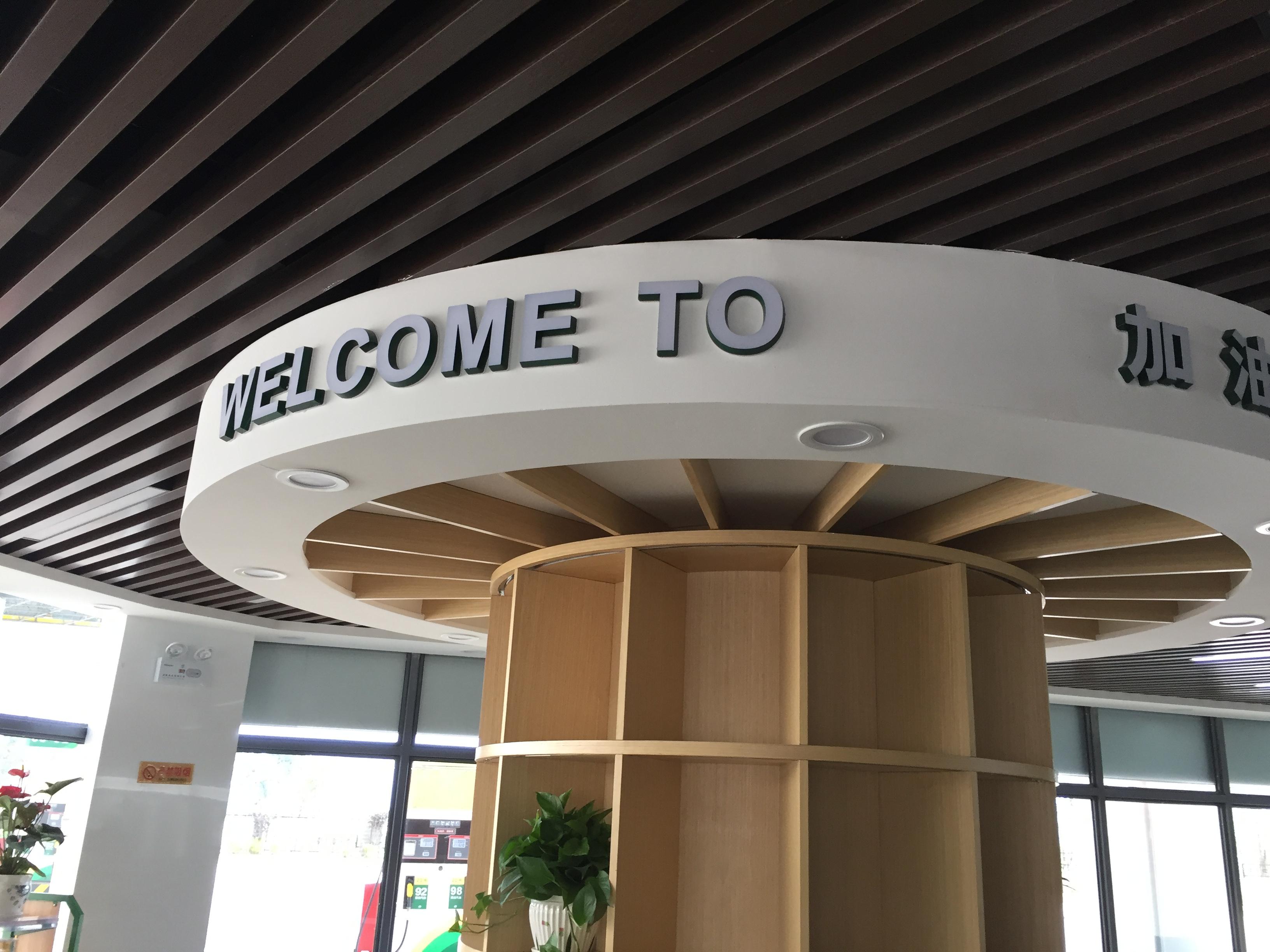 小磨高速加油站11家便利店施工现场