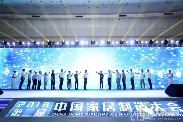 引领家居制造导向——第二届中国家居制造大会东莞召开