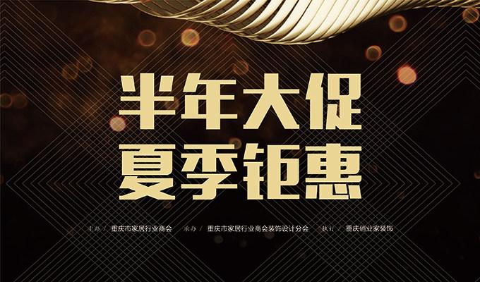 6.12-7.1年中钜惠,定装修送2180元品牌床垫