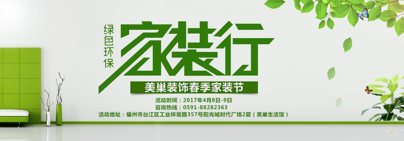"""福州美巢装饰""""4.8春季家装节"""