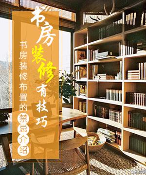 书房装修有技巧 书房装修布置的禁忌介绍