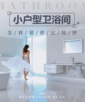 小户型卫浴间怎样装修比较好