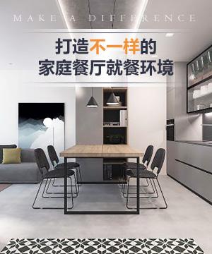 打造不一样的家庭餐厅就餐环境