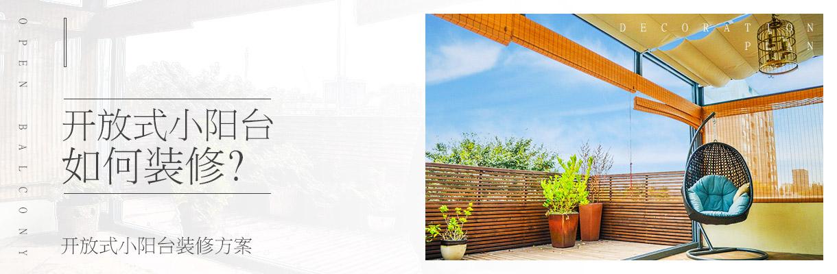 开放式小阳台如何装修