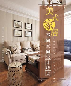 美式家居不同空间设计特点有哪些