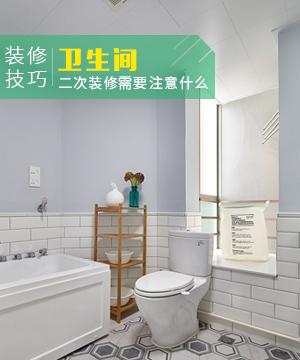 卫生间二次装修要注意什么